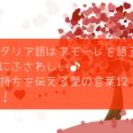 イタリア語はアモーレを語るのにふさわしい♪気持ちを伝える愛の言葉12選!